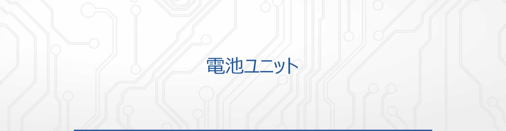 電池ユニット-EEMB - Provide All Your Power Needs